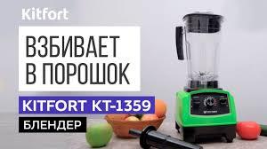 <b>Блендер Kitfort KT</b>-<b>1359</b> - YouTube