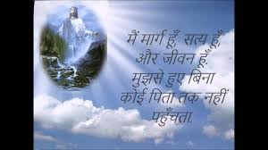 Inspiring Quotes by Jesus Christ in Hindi (हिन्दी) - YouTube