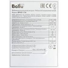 <b>Кондиционер мобильный Ballu</b> BPHS-11H охлаждение/обогрев в ...