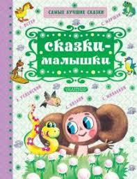 """Книга: """"<b>Сказки</b>-<b>малышки</b>"""" - Сутеев, Михалков, Маршак, Остер ..."""