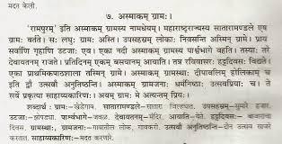 sanskrit  essays    my village     my village