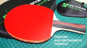 <b>Ракетка</b> для <b>настольного тенниса</b>, с хорошими накладками ...