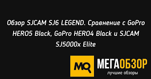 Обзор <b>SJCAM SJ6</b> LEGEND. Сравнение с GoPro HERO5 Black ...