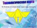 Конспект занятие по оригами бабочка