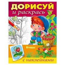 <b>Раскраски</b> и роспись — купить на Яндекс.Маркете