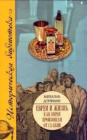 <b>Дорфман Михаэль</b> - <b>Евреи и</b> жизнь. Как евреи произошли от ...