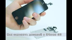 Как заменить <b>дисплей</b> в <b>iPhone</b> SE   How to replace <b>LCD iPhone</b> ...