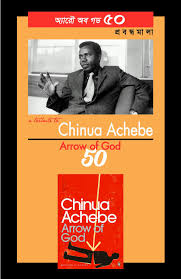 publication of african studies centre arrow of god 50 collection of essays a tribute to chinua achebe collected essays edited by prof dr kajal bandyopadhyay
