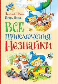 """Книга """"<b>Все приключения</b> Незнайки"""" — купить в интернет ..."""