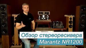 Обзор <b>стереоресивера Marantz NR1200</b> - YouTube