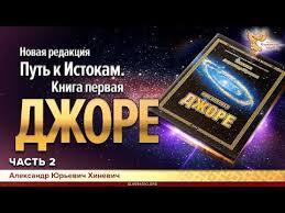 Джоре – новая редакция. <b>Хиневич Александр Юрьевич</b>. Часть 2