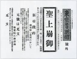 「1926年 - 大正天皇が崩御。」の画像検索結果