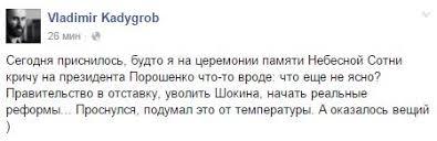 Порошенко официально внес в Раду представление об увольнении Шокина - Цензор.НЕТ 7490