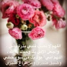 أدعية من القلب الى الله images?q=tbn:ANd9GcR