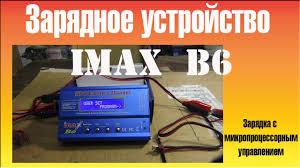 <b>Зарядное устройство Imax</b> b6. - YouTube