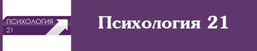 Psihologiya21 Tv Online