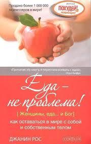<b>Еда</b> - <b>не проблема</b>! как оставаться в мире с собой и собственным ...