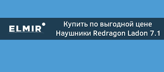 <b>Наушники Redragon</b> Ladon 7.1 <b>Black</b>/<b>Red</b> (75160) купить | ELMIR ...