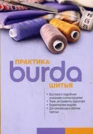 Рукоделие и хобби <b>книги</b> издательства <b>Бурда</b>-Україна - купить в ...