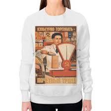 Толстовки, кружки, чехлы, футболки с принтом <b>советский плакат</b> ...