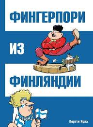 Купить комикс «<b>Фингерпори из Финляндии</b>» по цене 250 руб