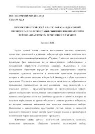 (PDF) PSYHOSEMANTIK ANALYSIS OF THE IDEAL PRESIDENT ...