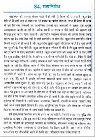 essay on the ldquo liquor prohibition rdquo in hindi