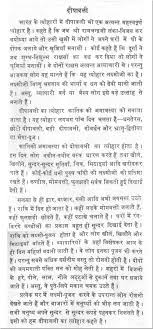 essay in marathi language on diwali essay topics essay on deepavali