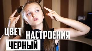 ЦВЕТ НАСТРОЕНИЯ ЧЕРНЫЙ | Ксения Левчик | <b>cover</b> Егор Крид ...