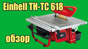 <b>Электрический плиткорез Einhell</b> TH-<b>TC</b> 618. Обзор - YouTube