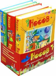 """Книга: """"<b>Все приключения</b> Незнайки. Комплект из 4-х книг"""" - <b>Носов</b> ..."""