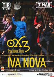 Альбом «<b>УБА</b> ХОБА» представит 7 мая группа <b>ИВА НОВА</b> в ...