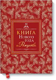 <b>Книга Нового года и</b> Рождества (Галина Егоренкова, Наталия ...