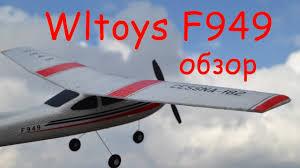 <b>Радиоуправляемый самолет Wltoys</b> F949 - Cesna 182. Всего 40 ...