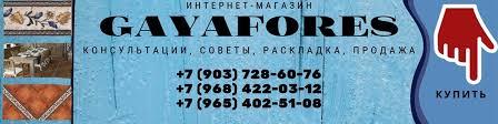 <b>Плитка Gayafores</b> (Испания) | ВКонтакте