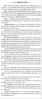essay for school students on pandit jawaharlal nehru in hindi