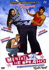 <b>Мечтать не вредно</b> (фильм, 2005) — Википедия