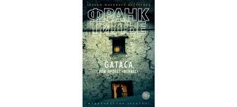 "Купить <b>книгу</b> «GATACA, или Проект ""<b>Феникс</b>""», Франк Тилье ..."