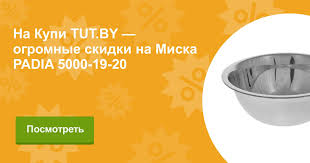 Купить <b>Миска PADIA</b> 5000-19-20 в Минске с доставкой из ...