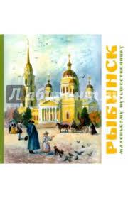 """Книга: """"<b>Рыбинск</b> - маленькому путешественнику"""" - Ольга ..."""