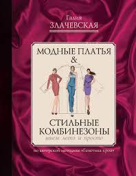 """Книга """"<b>Модные платья</b> & <b>стильные</b> комбинезоны: шьем легко и ..."""