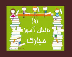 Image result for روز دانش آموز