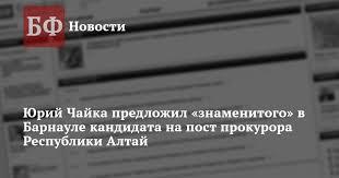 Юрий Чайка предложил «знаменитого» в Барнауле кандидата ...