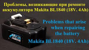 Проблемы возникающие при ремонте Li-Ion <b>аккумулятора Makita</b> ...