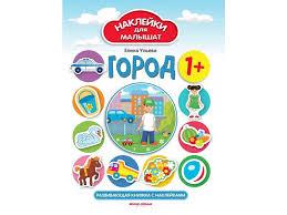 <b>Книга</b> с наклейками Город 1+ / <b>Феникс</b> купить в детском интернет ...