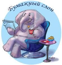Бумажный слон в г. Казань | ВКонтакте