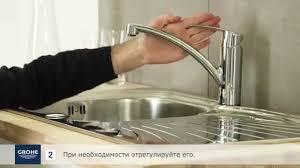 Как легко установить однорычажный <b>смеситель для кухни</b> GROHE