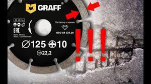 Крутой бюджетный <b>алмазный диск</b> GRAFF по бетону. Тест ...