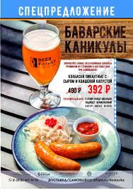 Баварские каникулы во всех ресторанах Big Family resto group