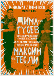 14 ноября :: Дима <b>Гусев</b> и Максим Тесли @ИОНОТЕКА - Radario